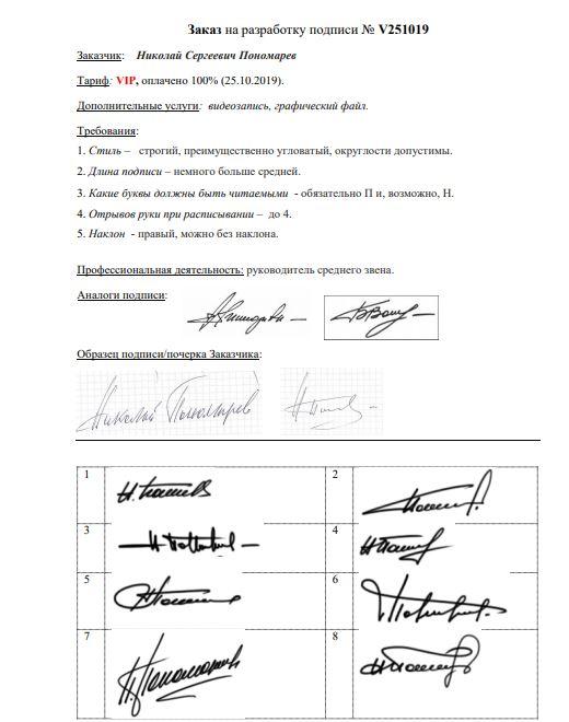 Разработка личной подписи онлайн Новосибирск