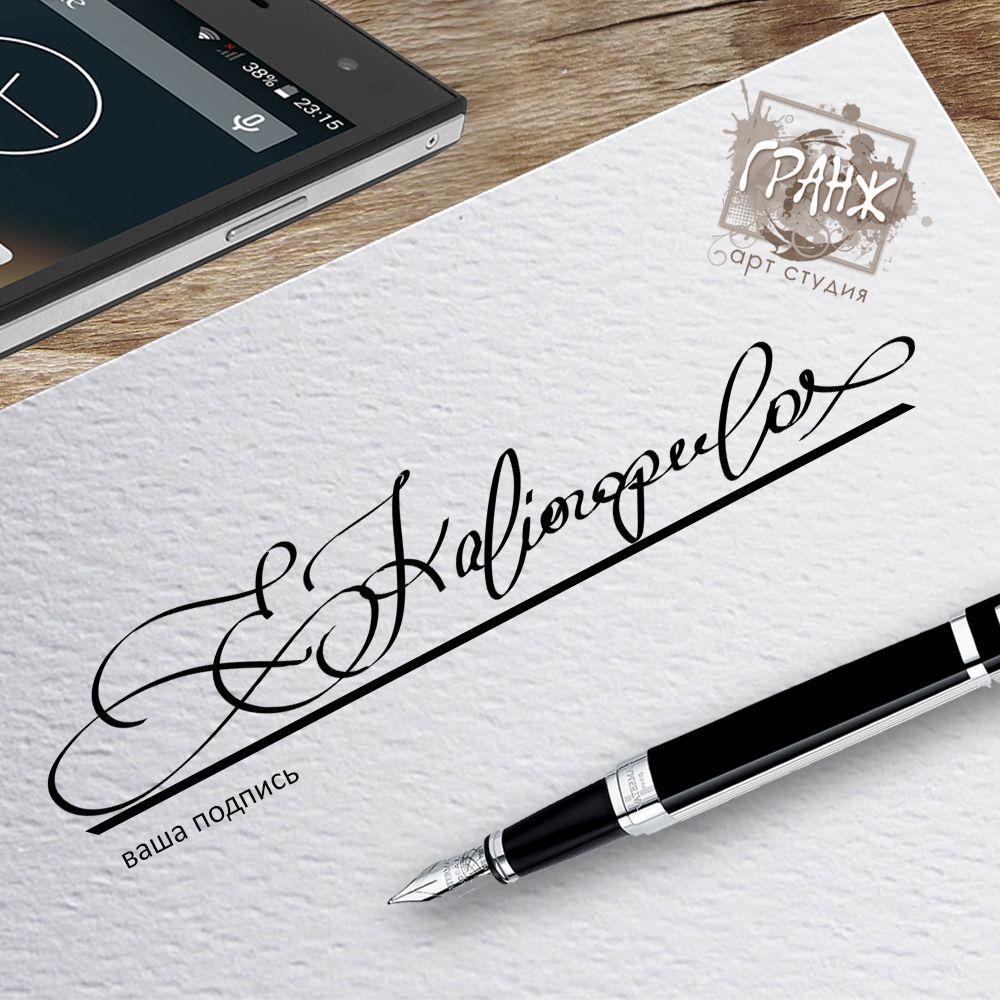 разработка подписи онлайн